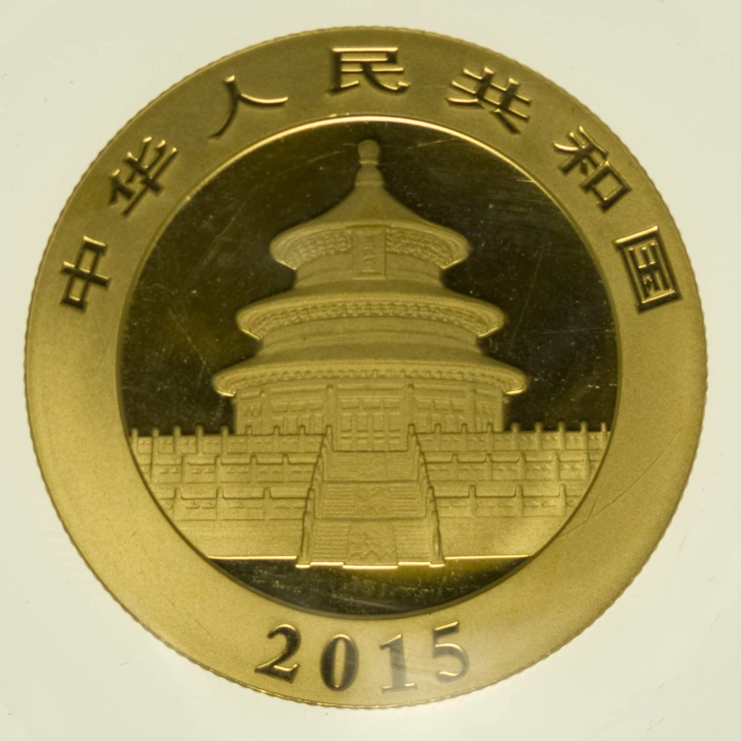 1/2 Unze Goldmünze China Panda 2015 200 Yuan 15,55 Gramm fein Gold RAR
