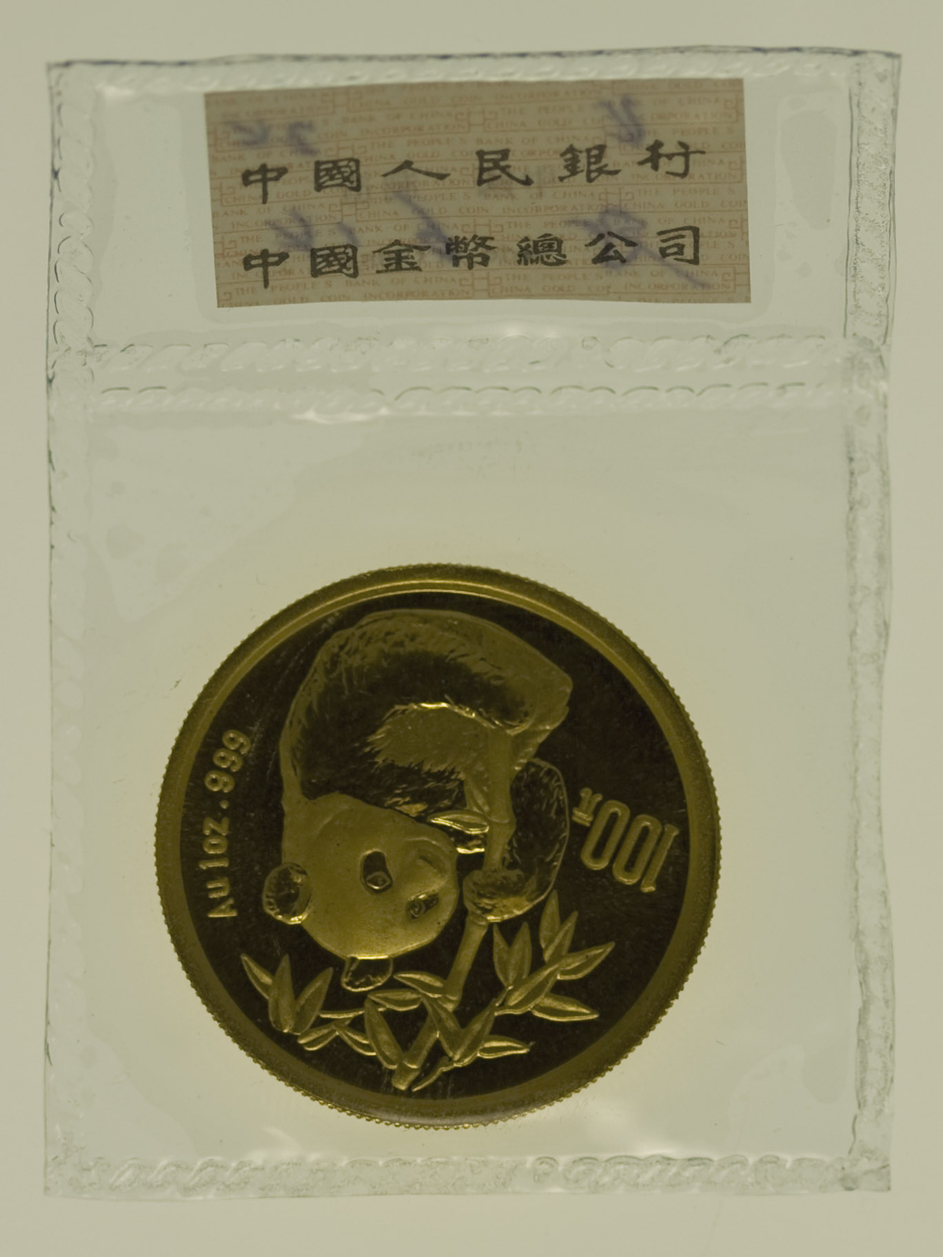 china - China Panda 1 Unze 1995
