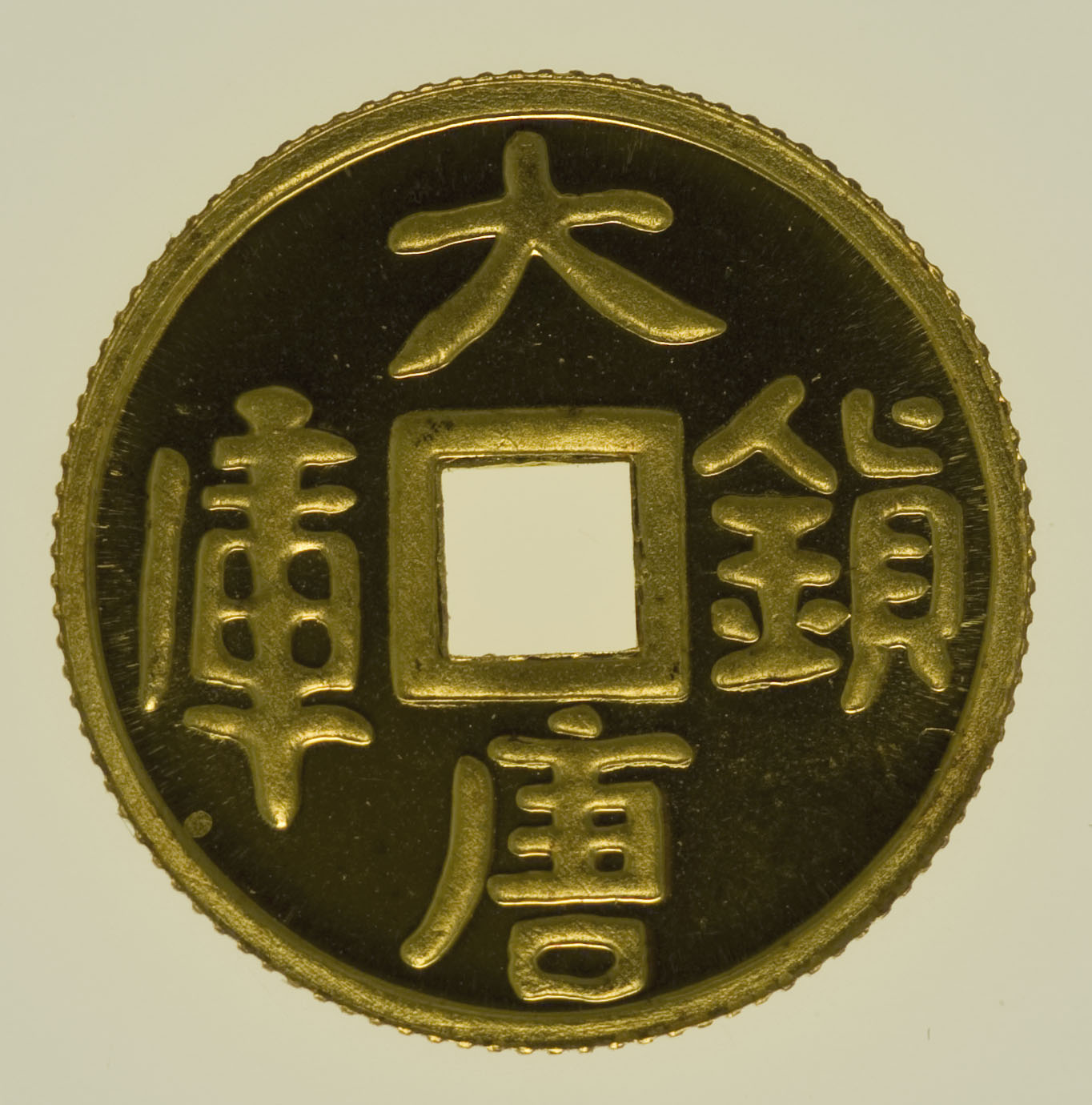 china - China 10 Yuan 1998
