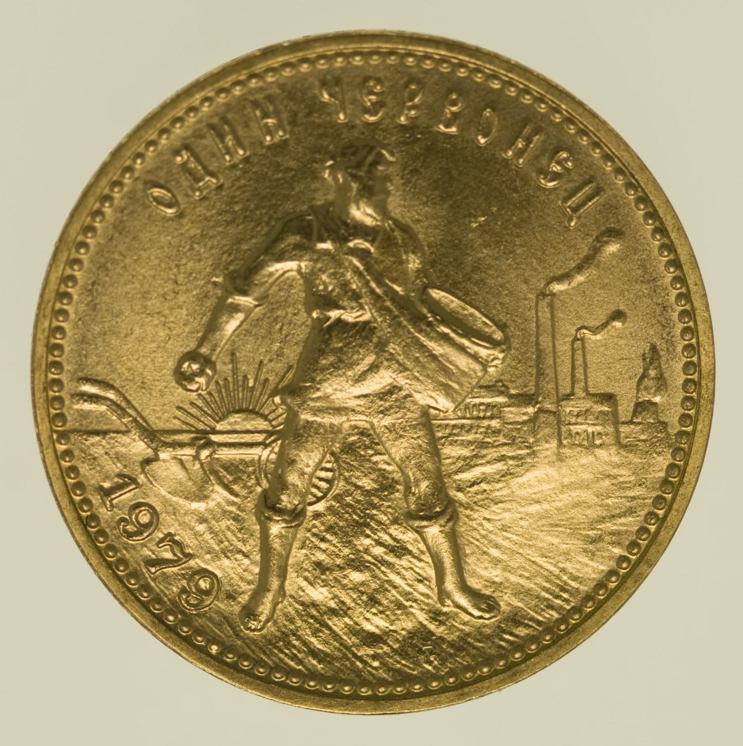 russland - Russland 10 Rubel Tscherwonez 1979 MMD