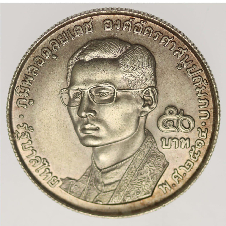 thailand-silbermuenzen-uebrige-welt - Thailand Rama IX. 50 Baht 1971